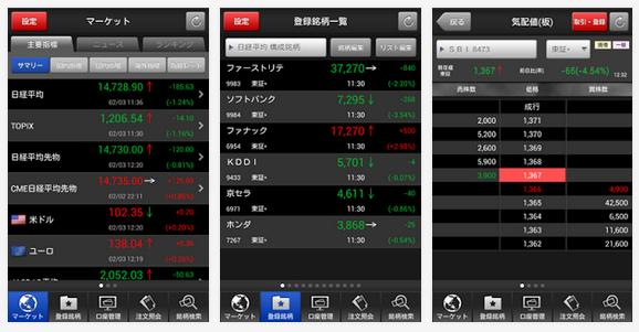 HYPER株アプリ画面1