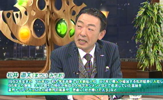 20131214リベラルタイム松井道夫社長2