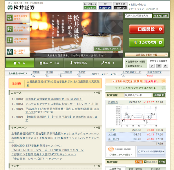松井証券トップページ