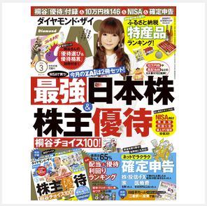 マネー誌2013年1月21日発売
