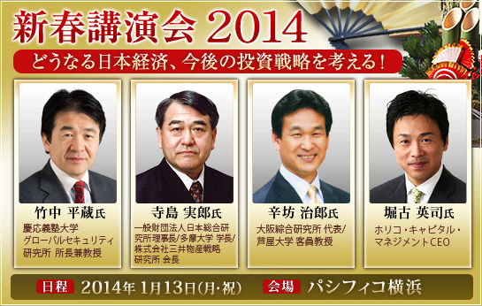 seminar_newyear2014-img-01