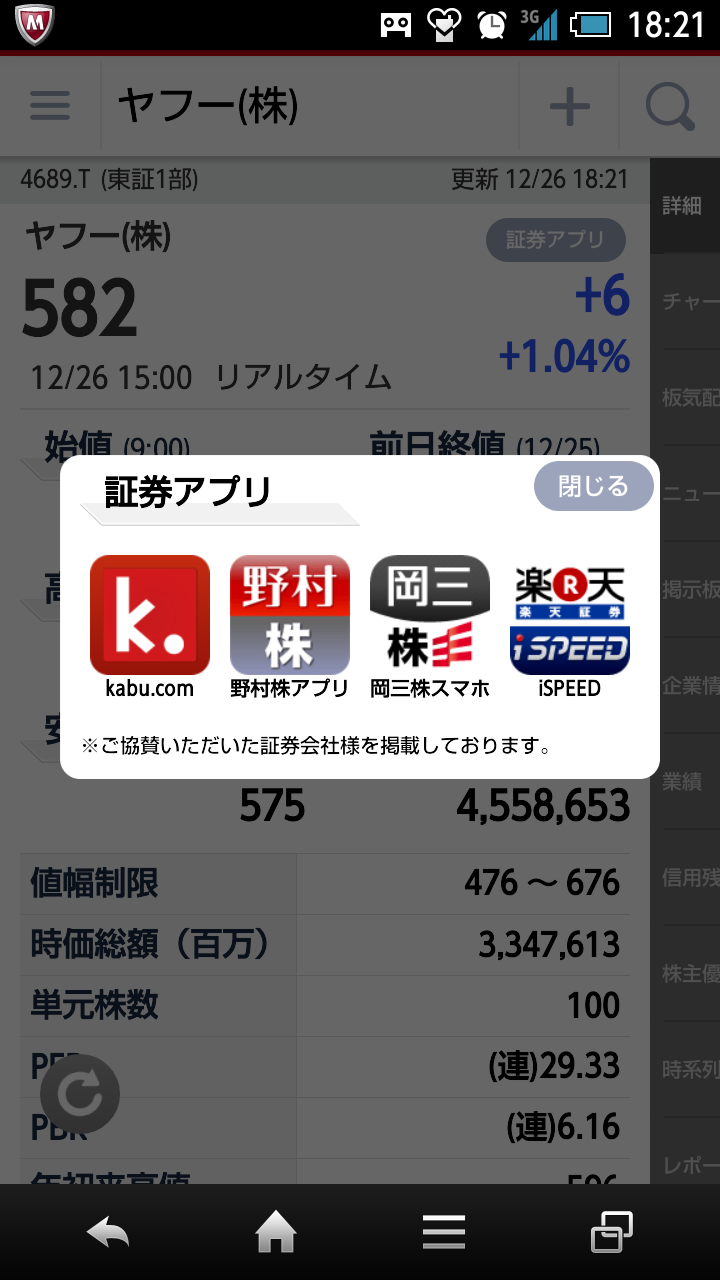 Yahoo!ファイナンスAndroidアプリから証券会社アプリ起動