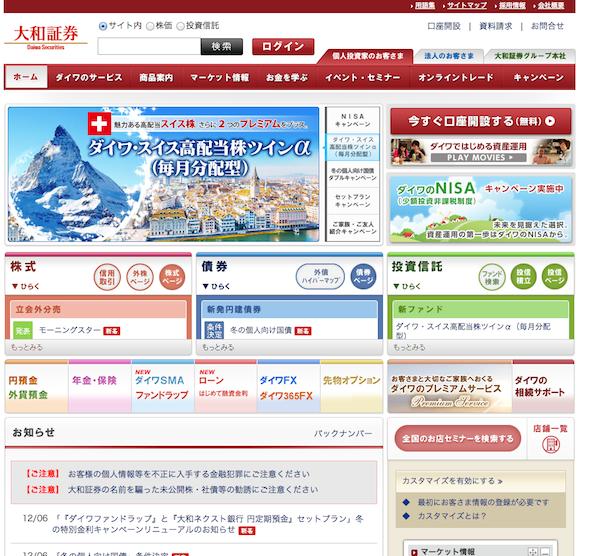 大和証券トップページ