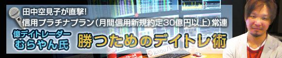 カブドットコム証券 億トレーダーむらやん氏のデイトレ術!
