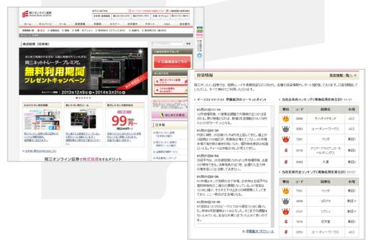 日本株ページリニューアルのお知らせ