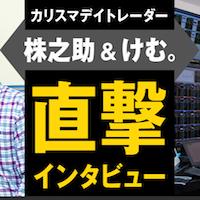 松井証券カリスマトレーター直撃インタビュー