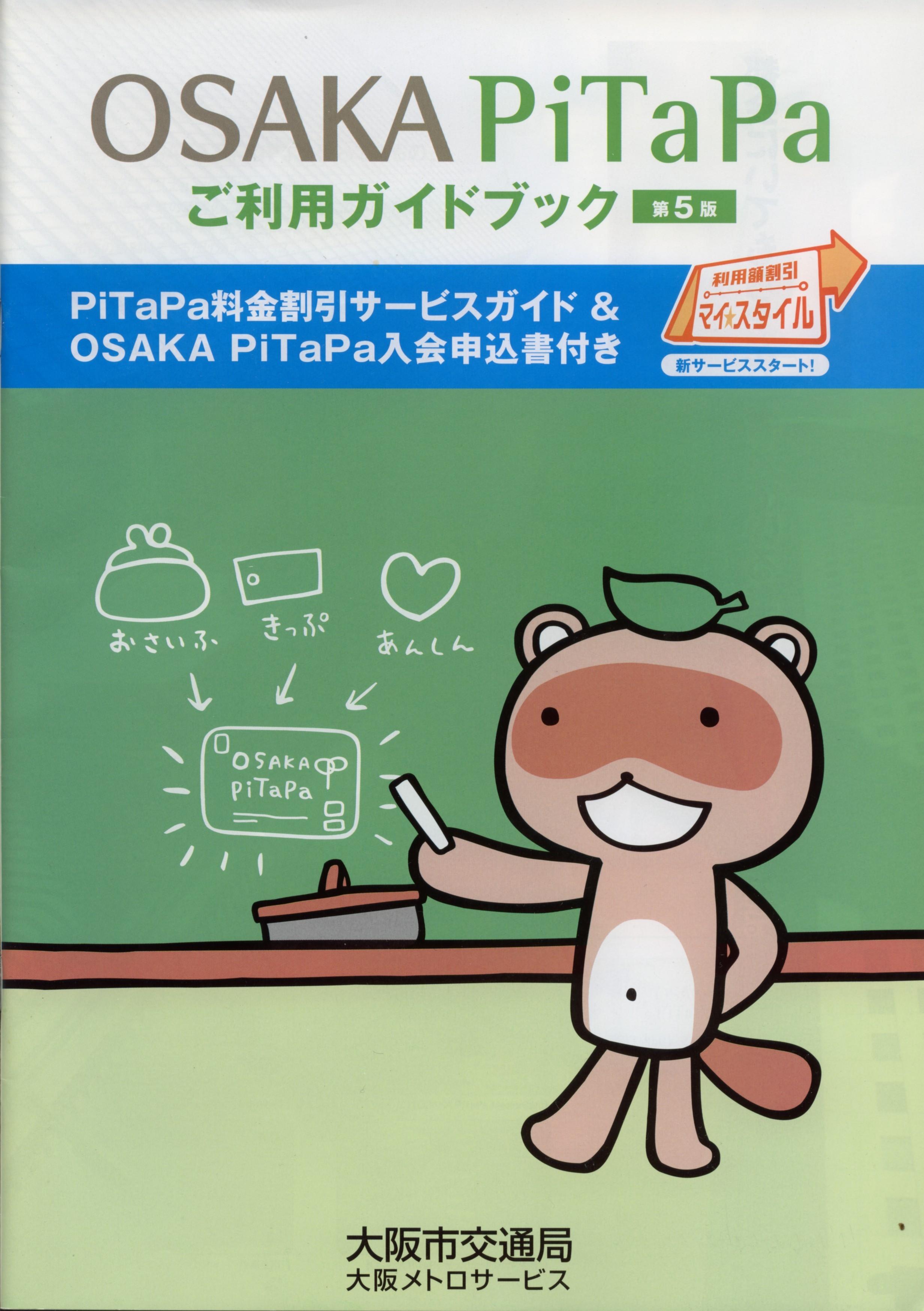 ひよこの旅 : OSAKA PiTapa ご利...
