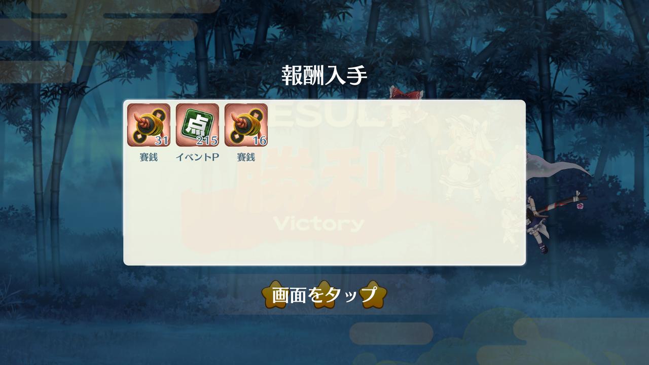 イベント 東方 ロスト ワード
