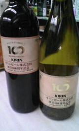 記念ワイン。