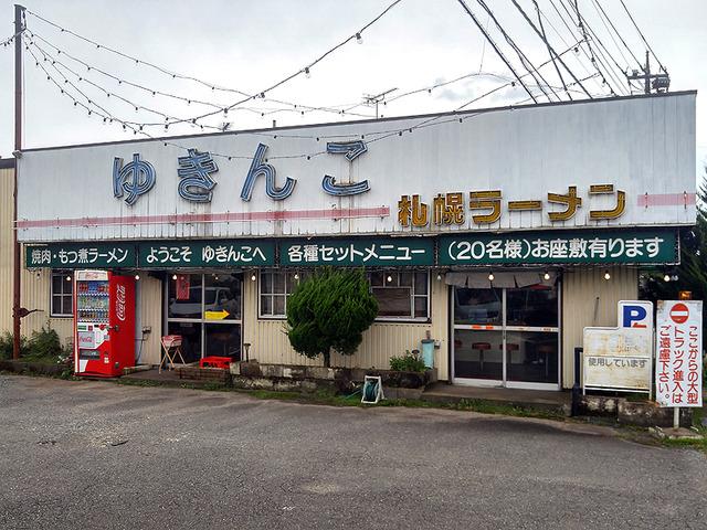 yukinko_susono