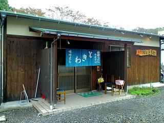 tokiwa_kani