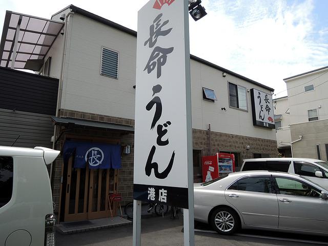 chomei_minato