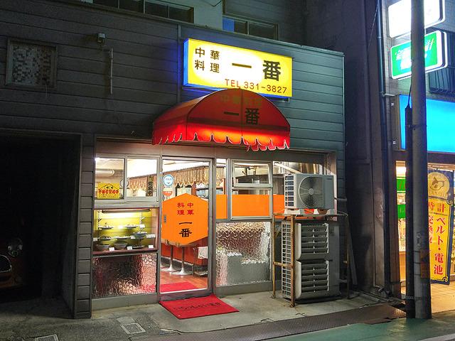 chukaichiban_nishihioki
