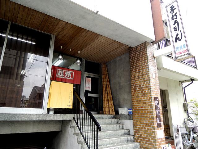 tokushigeya