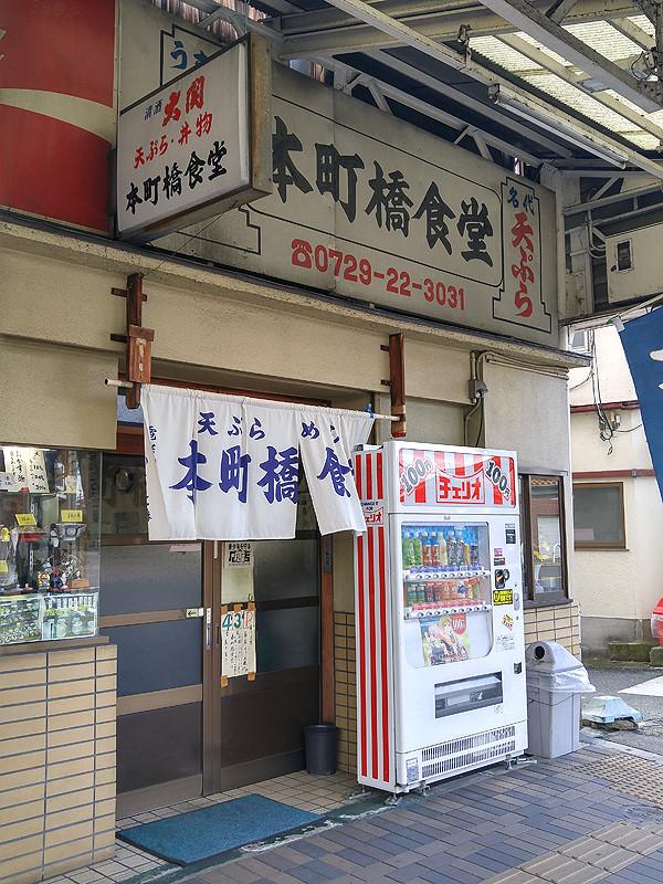 honmachibashisyokudou