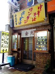 kanemitsu