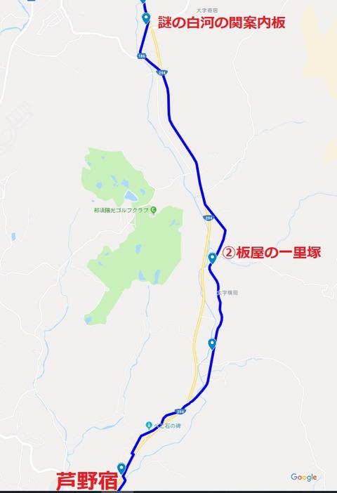 芦野宿~白石宿地図①
