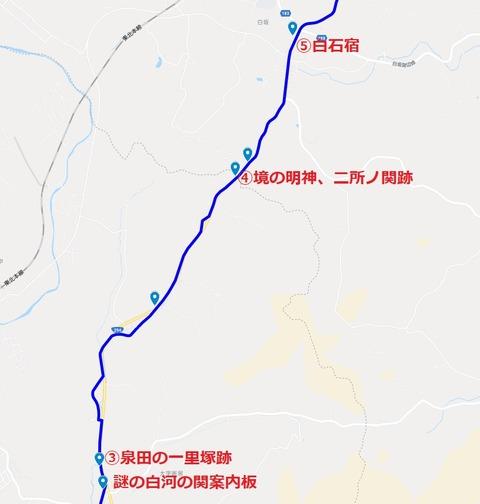 芦野宿~白石宿地図②