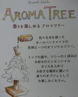 アロマツリー2