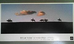 20100314070539品川椎名誠写真展