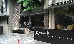 onsen_yamato_20090522101254