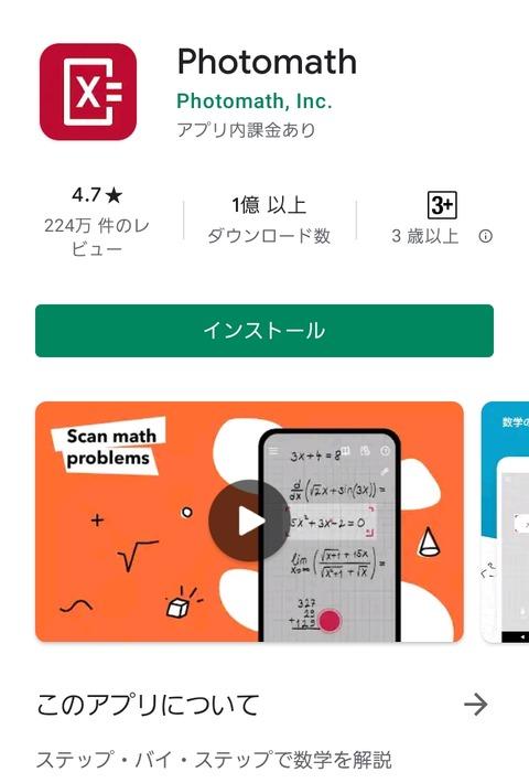 学習アプリ・勉強アプリ