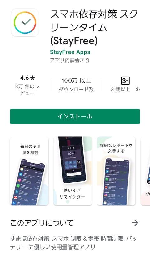 学習勉強アプリ