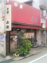永楽さん店舗
