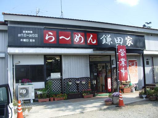 鎌田屋 サムネイルナシ