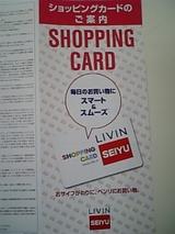 西友カード