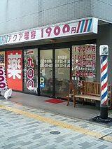 1900円カット
