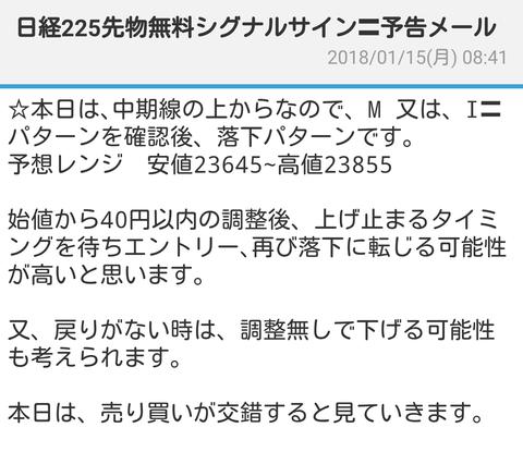 Screenshot_2018-01-15-12-03-10-1