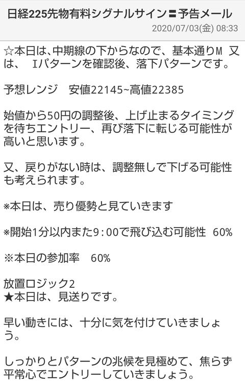 Screenshot_20200703-150455~2