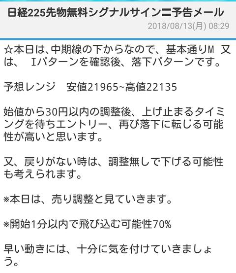Screenshot_2018-08-13-11-16-47-1