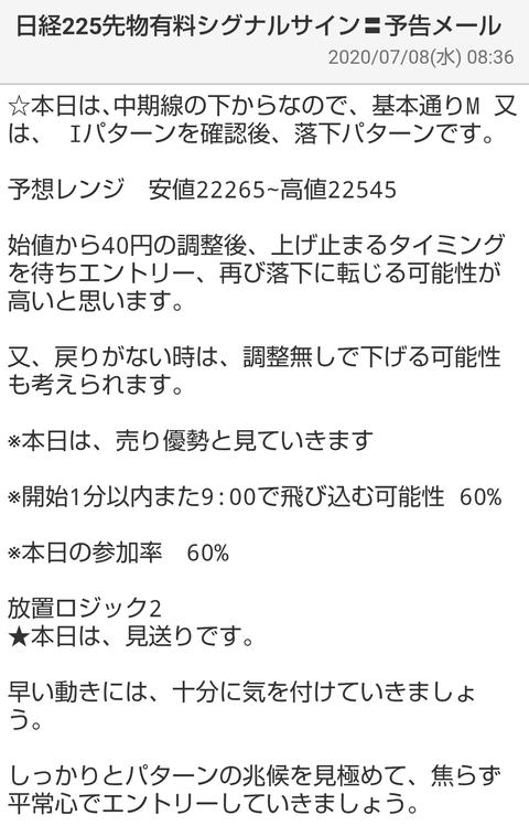 Screenshot_20200708-191946~2