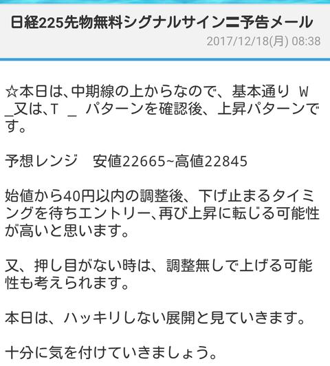 Screenshot_2017-12-18-13-36-44-1
