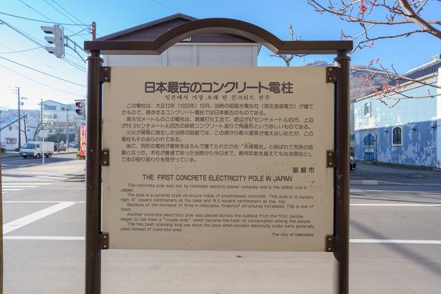 Hakodate-0687