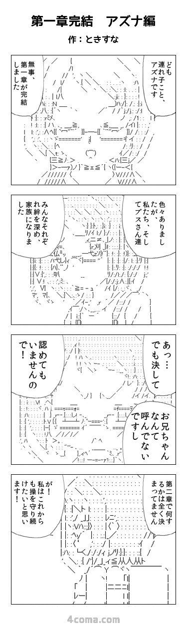 第一章完結 アズナ編