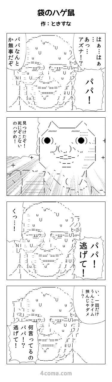 袋のハゲ鼠