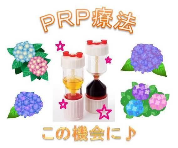 再生医療PRPキャンペーン