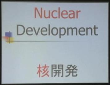 43 Nuclear Development核開発