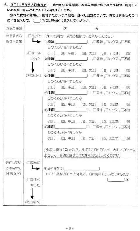 県民調査 _0005