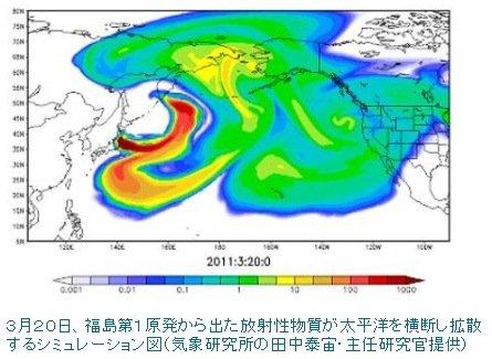 11月16日 気象研 田中氏 放射性物質シミュレーション