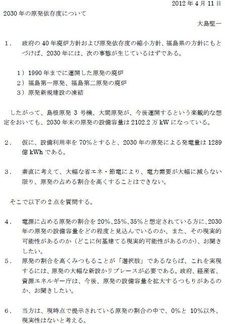 大島委員意見1