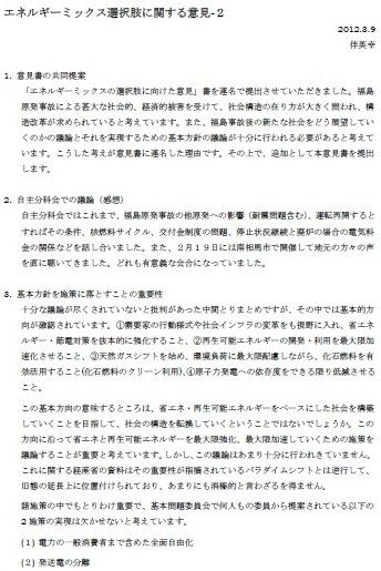 伴委員資料2
