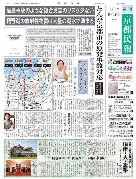 9月11日京都市中間報告