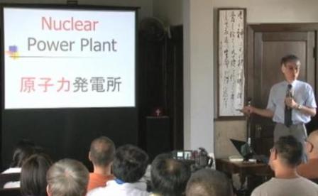 41 Nuclear Power Plant原子力発電所