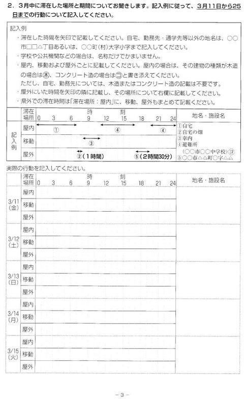 県民調査 _0002