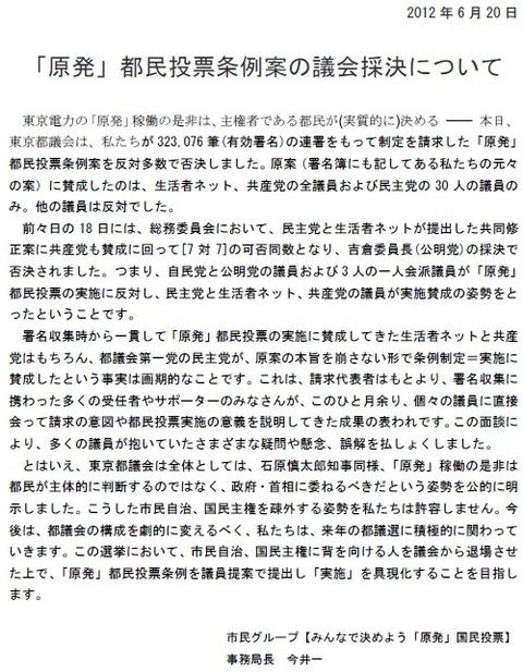 6月20日 都民投票条例否決