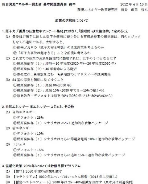 飯田委員意見1